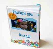 Типографская книжка со сказками о Вашем ребёнке.