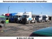 Запчасти для грузовой,  крупногабаритной и спецтехники  иностранного пр
